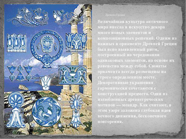 Древняя Греция Величайшая культура античного мира внесла в искусство декора...