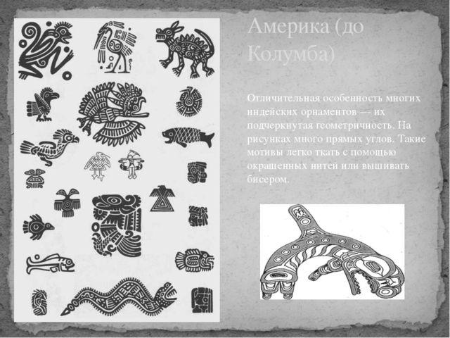 Америка (до Колумба) Отличительная особенность многих индейских орнаментов —...