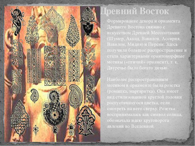 Древний Восток Формирование декора и орнамента Древнего Востока связано с иск...