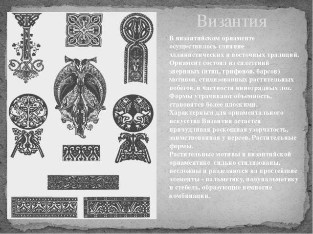 Византия В византийском орнаменте осуществилось слияние эллинистических и вос...