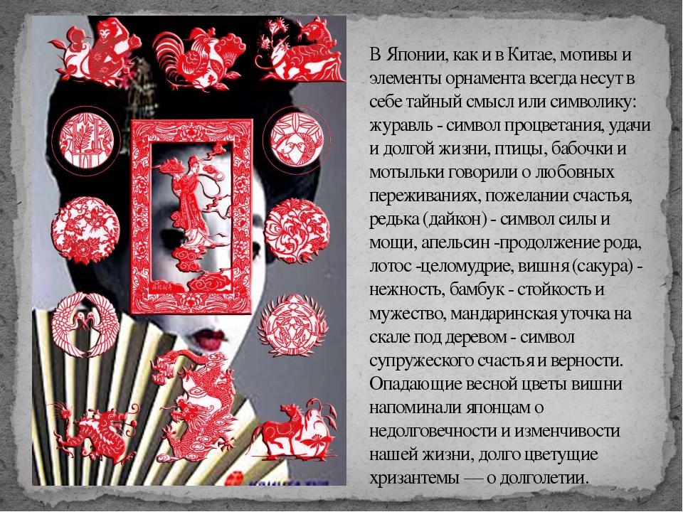 В Японии, как и в Китае, мотивы и элементы орнамента всегда несут в себе тайн...