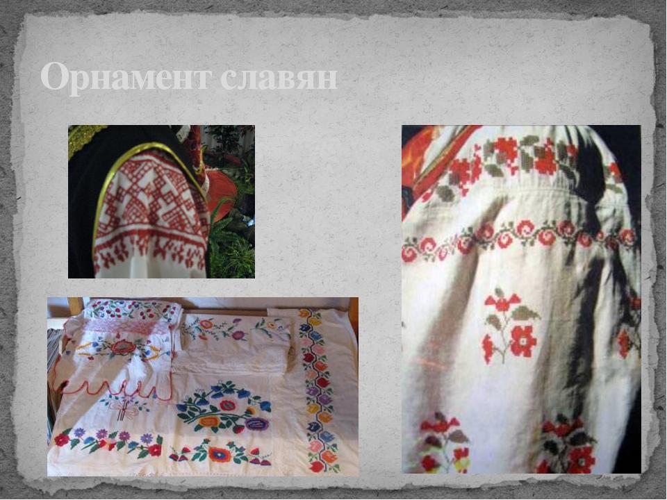 Орнамент славян
