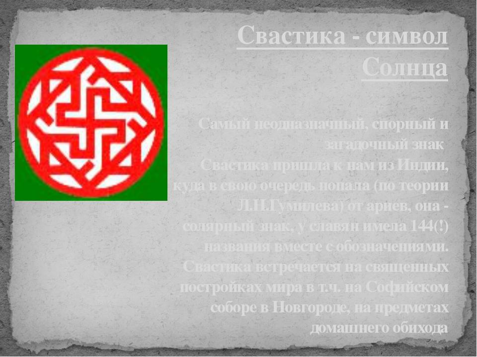 Свастика - символ Солнца Самый неодназначный, спорный и загадочный знак Сваст...