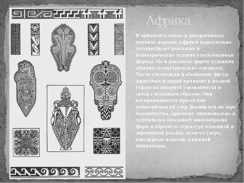Африка В орнаментальных и декоративных мотивах народов Африки параллельно сос...