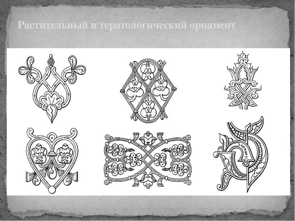 Растительный и тератологический орнамент