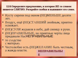 12.8.Определите предложение, в котором НЕ со словом пишетсяСЛИТНО. Раскройте