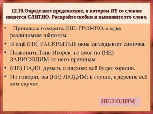 12.10.Определите предложение, в котором НЕ со словом пишетсяСЛИТНО. Раскройт