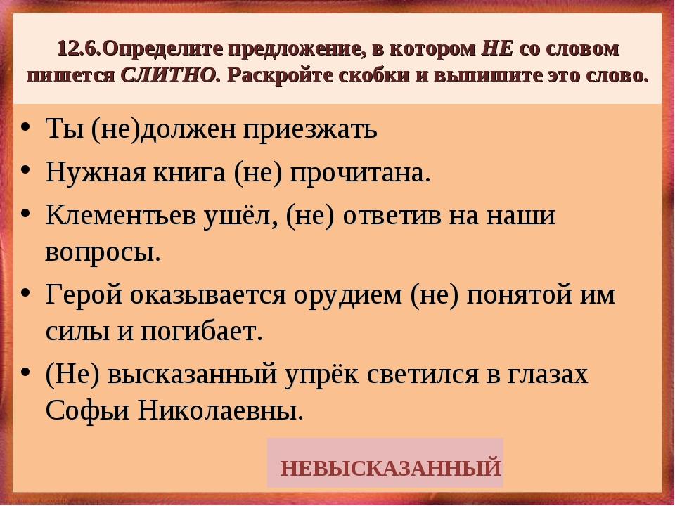 12.6.Определите предложение, в котором НЕ со словом пишетсяСЛИТНО. Раскройте...