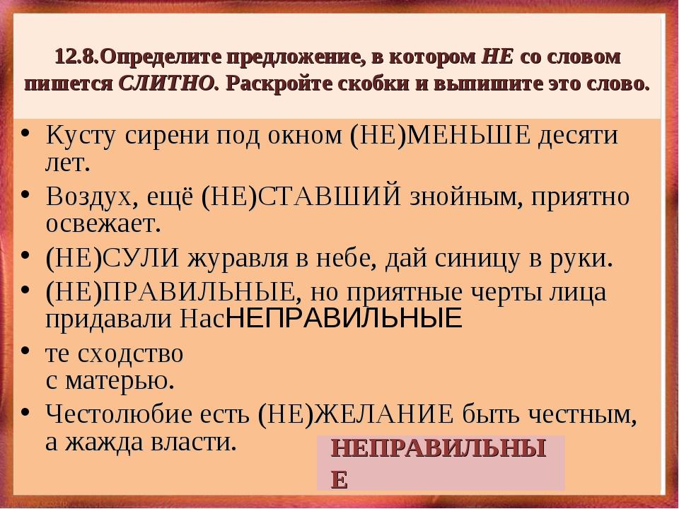 12.8.Определите предложение, в котором НЕ со словом пишетсяСЛИТНО. Раскройте...