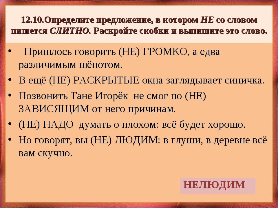 12.10.Определите предложение, в котором НЕ со словом пишетсяСЛИТНО. Раскройт...