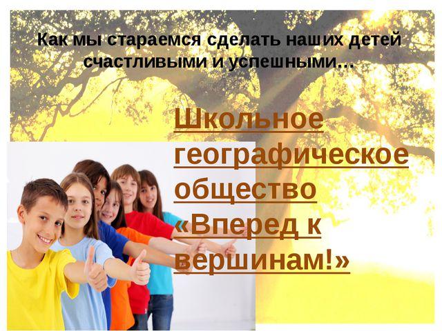 Как мы стараемся сделать наших детей счастливыми и успешными… Школьное геогра...
