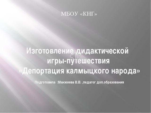 Изготовление дидактической игры-путешествия «Депортация калмыцкого народа» По...