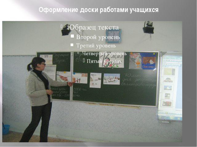 Оформление доски работами учащихся