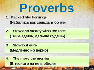 Proverbs Packed like herrings (Набились как сельдь в бочке) 2. Slow and stead