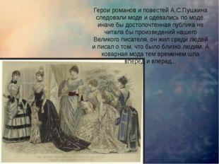 Герои романов и повестей А.С.Пушкина следовали моде и одевались по моде, ина