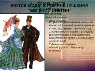 """МОТИВ МОДЫ В РОМАНЕ ПУШКИНА """"ЕВГЕНИЙ ОНЕГИН"""" В привычном понимании мода – эт"""