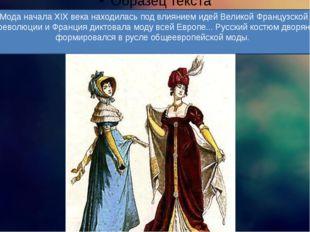 Мода начала XIX веканаходилась под влиянием идей Великой Французской револю