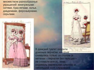 Женский костюм дополнялся множеством разнообразных украшений: жемчужными нит