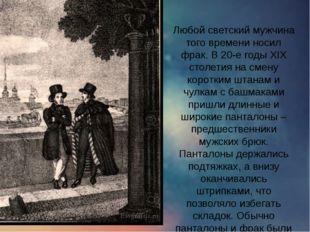 Любой светский мужчина того времени носил фрак. В 20-е годы XIX столетия на с