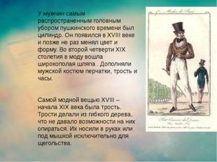 У мужчин самым распространенным головным убором пушкинского времени был цилин