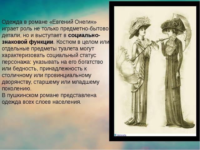 Одежда в романе «Евгений Онегин» играет роль не только предметно-бытовой дета...