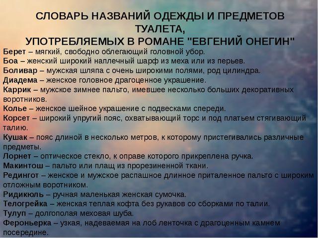 """СЛОВАРЬ НАЗВАНИЙ ОДЕЖДЫ И ПРЕДМЕТОВ ТУАЛЕТА, УПОТРЕБЛЯЕМЫХ В РОМАНЕ """"ЕВГЕНИЙ..."""