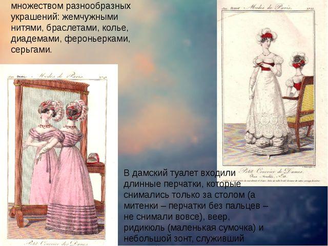 Женский костюм дополнялся множеством разнообразных украшений: жемчужными нит...