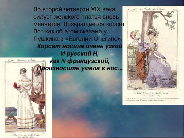 Во второй четверти XIX века силуэт женского платья вновь меняется. Возвращае...