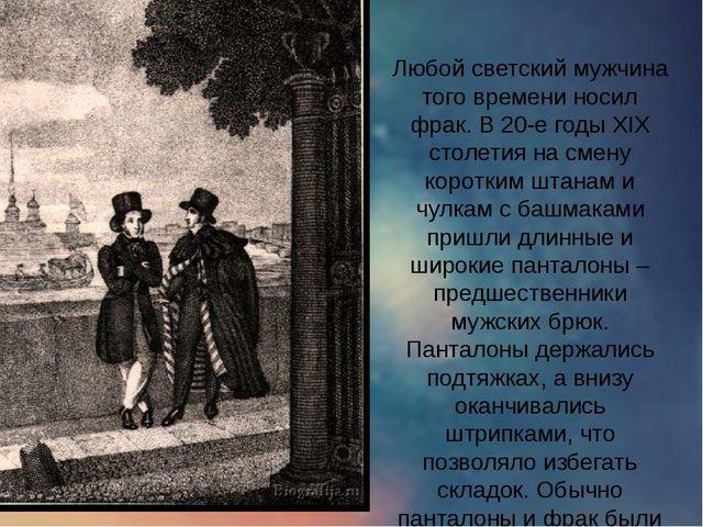 Любой светский мужчина того времени носил фрак. В 20-е годы XIX столетия на с...