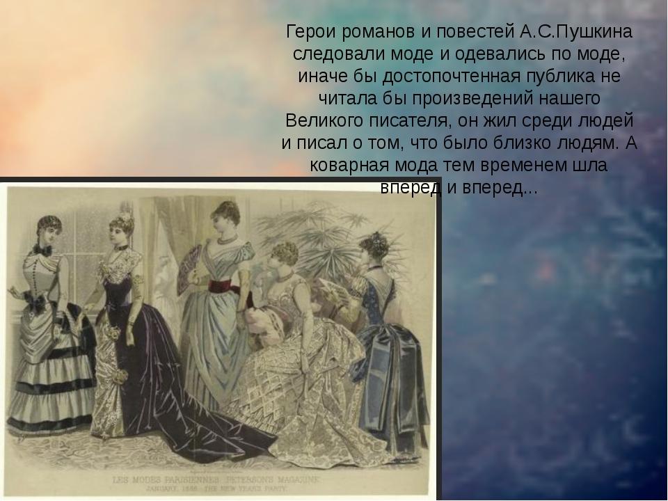 Герои романов и повестей А.С.Пушкина следовали моде и одевались по моде, ина...