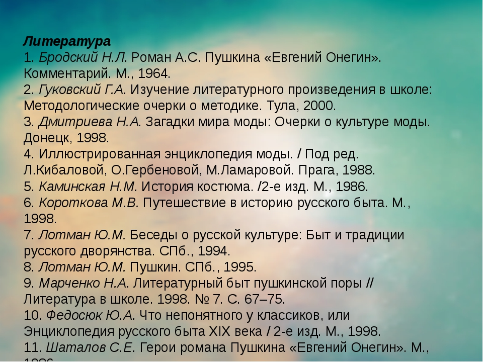 Литература 1.Бродский Н.Л.Роман А.С. Пушкина «Евгений Онегин». Комментарий....