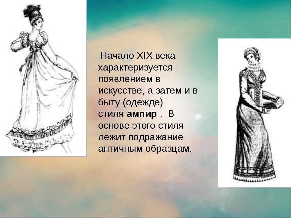 Начало XIX века характеризуется появлением в искусстве, а затем и в быту (о...