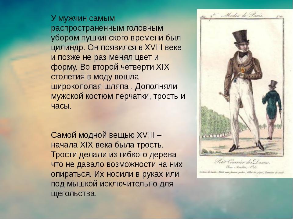 У мужчин самым распространенным головным убором пушкинского времени был цилин...