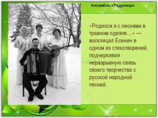 Ансамбль «Радуница» «Родился я с песнями в травном одеяле…» — восклицал Есени