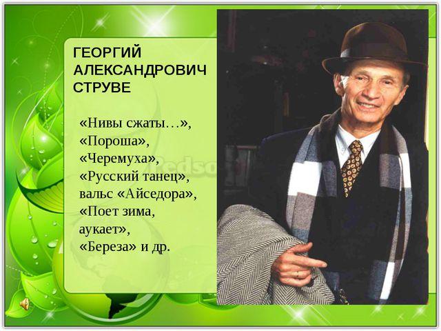 «Нивы сжаты…», «Пороша», «Черемуха», «Русский танец», вальс «Айседора», «Поет...