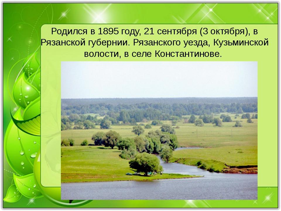 Родился в 1895 году, 21 сентября (3 октября), в Рязанской губернии. Рязанског...