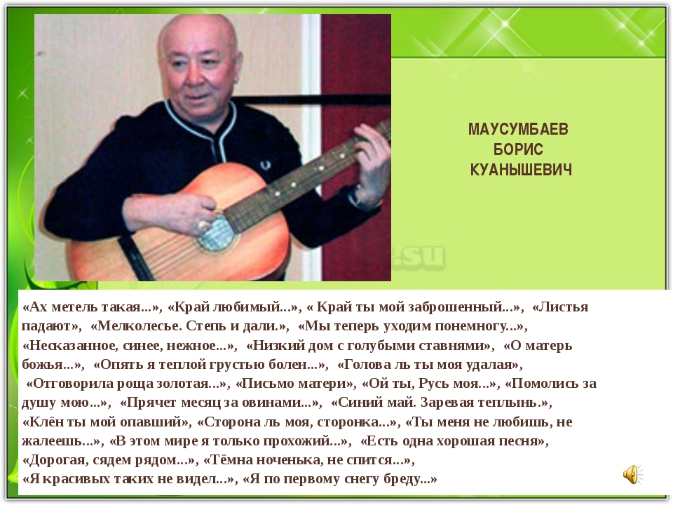 МАУСУМБАЕВ БОРИС КУАНЫШЕВИЧ «Ах метель такая...», «Край любимый...»,«Край ты...