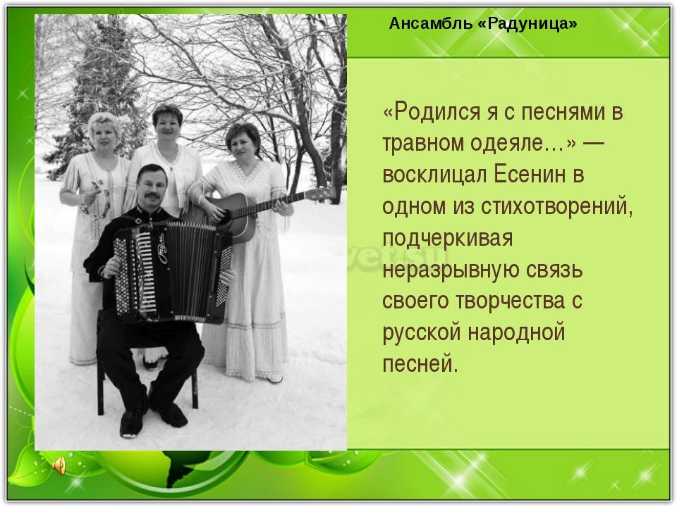 Ансамбль «Радуница» «Родился я с песнями в травном одеяле…» — восклицал Есени...