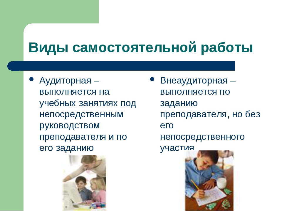 психологические особенности учебных занятий в вузах каждой