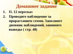 Домашнее задание П. 12 пересказ Проведите наблюдение за прорастанием семян. З