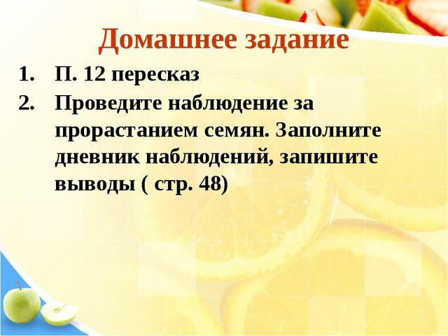 Домашнее задание П. 12 пересказ Проведите наблюдение за прорастанием семян. З...
