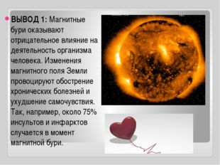 ВЫВОД 1: Магнитные бури оказывают отрицательное влияние на деятельность орга