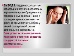Статистика ВЫВОД 2: сердечно-сосудистые заболевания являются следствием наруш