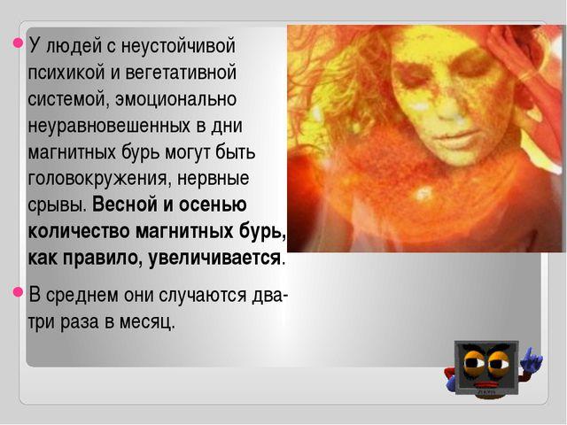 У людей с неустойчивой психикой и вегетативной системой, эмоционально неуравн...