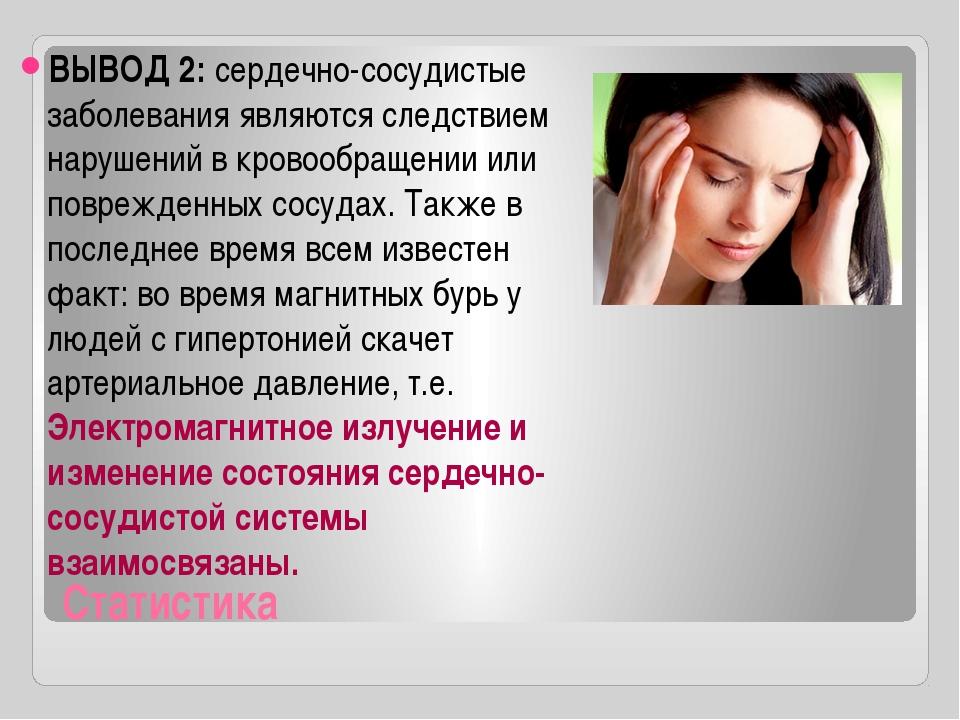 Статистика ВЫВОД 2: сердечно-сосудистые заболевания являются следствием наруш...