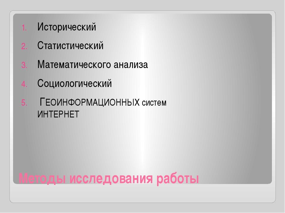 Методы исследования работы Исторический Статистический Математического анализ...