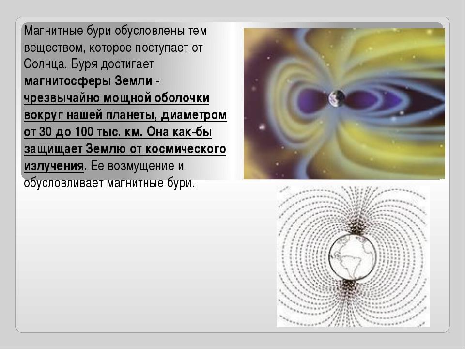 Магнитные бури обусловлены тем веществом, которое поступает от Солнца. Буря...