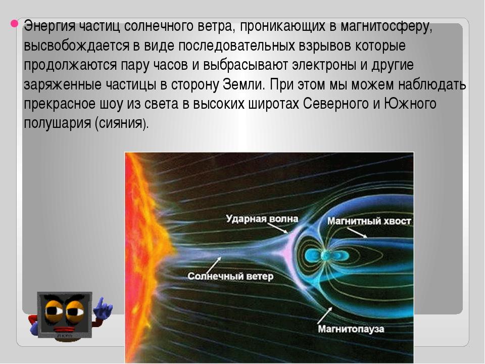 Энергия частиц солнечного ветра, проникающих в магнитосферу, высвобождается...