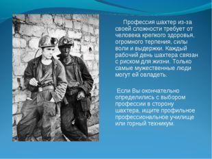 Профессия шахтер из-за своей сложности требует от человека крепкого здоровья