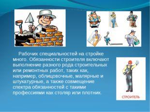 Рабочих специальностей на стройке много. Обязанности строителя включают выпо